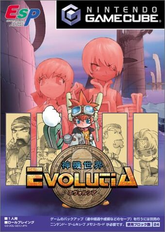File:Evolution Worlds Japan cover.jpg