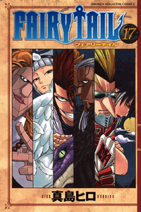 Volume 17 Cover.png