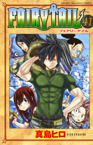 File:Volume 41 Cover.png