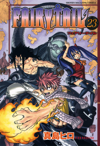 File:Volume 23 Cover.png