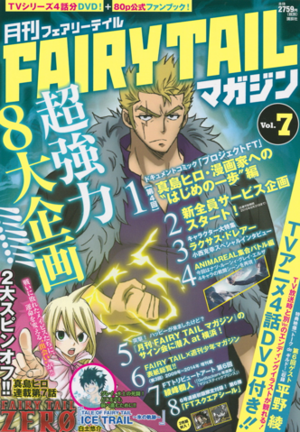 File:MFTM Vol 7.png
