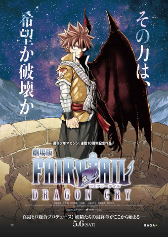 File:Dragon Cry.png