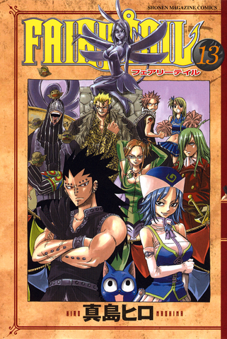 File:Volume 13 Cover.png