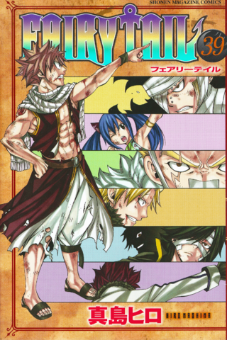 File:Volume 39 Cover.png