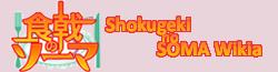 File:Shokugeki-no Soma Wiki.png