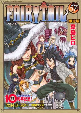 File:Volume 57 Cover - Special.png