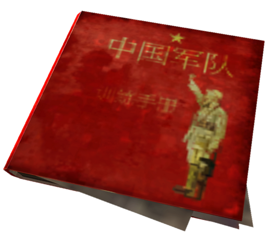 File:Chinese Army- Special Ops Training Manual.png