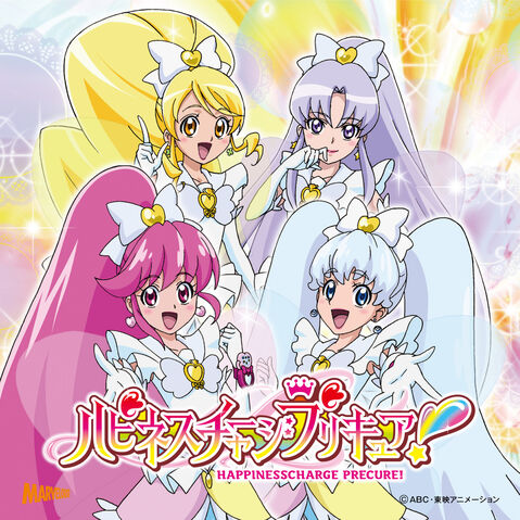 File:Happiness Charge Precure.jpg