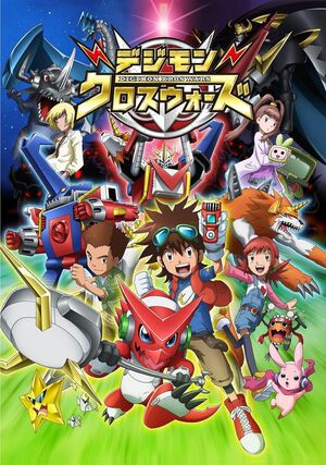 Digimonxroswars
