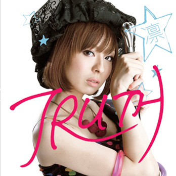 File:Mami Suenaga-Rin Cover.jpg