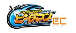 Cross Fight B-Daman EC - Japanlogo