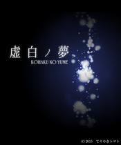 Blank Dream (Japanese) poster