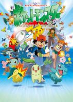 Pokémon Original series poster
