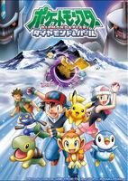 Pokémon Diamond and Pearl poster