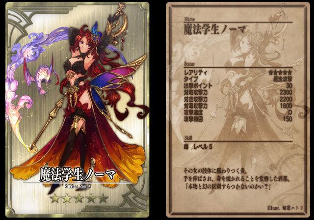 File:Norma-jap.jpg