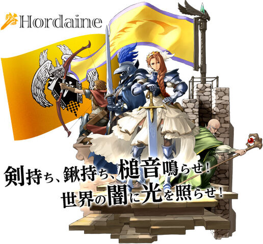 File:Hordaine 04.jpg