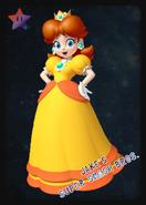 Daisy - JSSB amiibo card