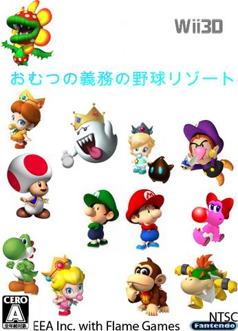 File:Diaper Duty Baseball Resort Wii3D BETA Japan.png