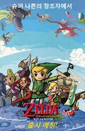 The Wind Waker Korean Poster