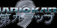 Mario Kart 9: 第九ラップ (Ninth Lap)