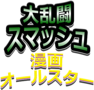 Super Smash Toons Japanese logo new