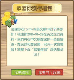 Increment message on Chinese FV