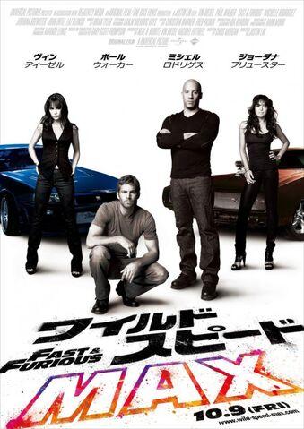 File:Fast & Furious 4 Poster-05.jpg