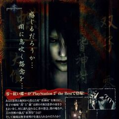 The back cover of the Japanese PS2 the Best box art (reprint)