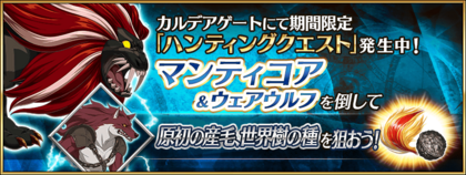 Hunting Quest Manticore Banner