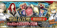 Camelot Summoning Campaign 2