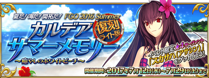 FGO 2016 Summer Re-run