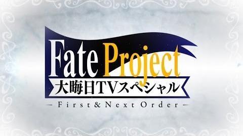 Fate Project 大晦日TVスペシャル First & Next Order 『ぐだぐだオーダー』&Fate Project紹介パート