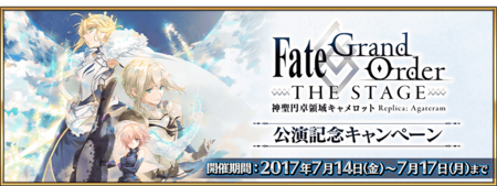 FGO the stage commeration