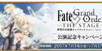 FGO THE STAGE Performance Commemoration Campaign