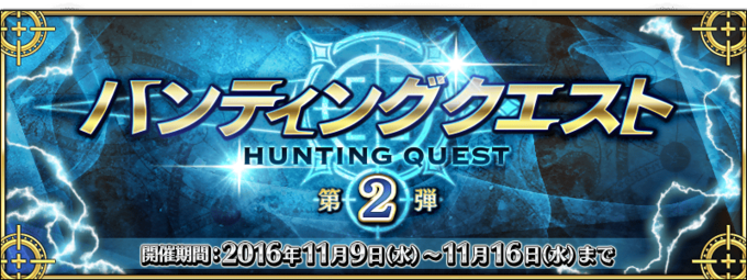 Hunting Quest Part 2