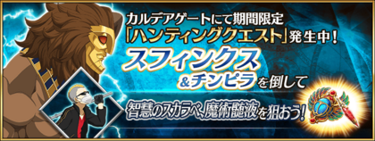 Hunting Quest Sphinx Banner