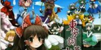 Touhou Judgment in the Sixtieth Year ~ Year of Sixty Years