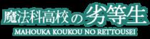 Mahoukawiki-wordmark