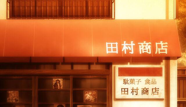 File:TamuraShop.jpg
