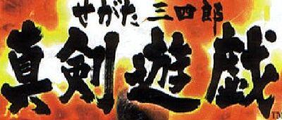 A segata sanshiro logo