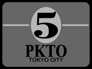 PKTO-TV 5 (PKMN-DT) ID from 1963 before the debut of Astro Boy