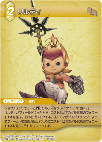 File:Lilty2 TCG.png