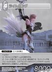 Lightning XIII-2 TCG