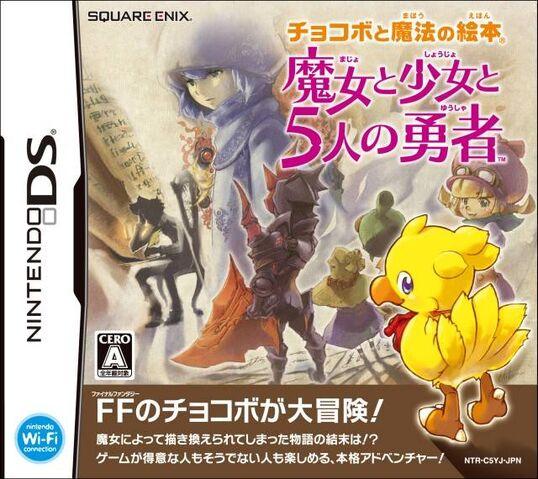 File:Chocobo to Mahou no Ehon- Majo to Shoujo to Go-nin no Yuusha - cover.jpg