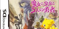 Chocobo to Mahou no Ehon: Majo to Shoujo to Go-nin no Yuusha