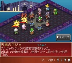 FFTS Gameplay.jpg