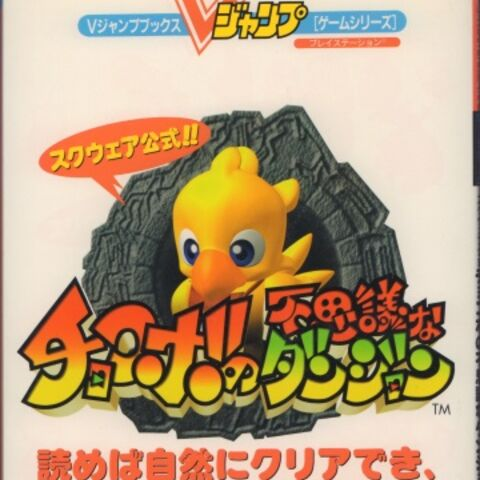 Square Official Chocobo's Mysterious Dungeon cover.