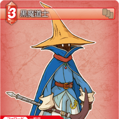 Hume Black Mage from <i>Tactics A2</i>.