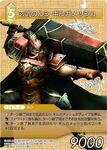Gilgamesh card.jpg