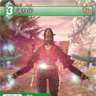 Trading card of an Elvaan as a Dancer.